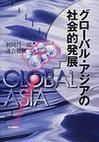 グローバル・アジアの社会的発展