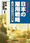 ゼミナール 日本の雇用戦略-人口減少下の労働問題-※
