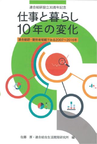 連合総研設立30周年記念「仕事と暮らし10年の変化-連合総研・勤労者短観でみる2007~2016年-」