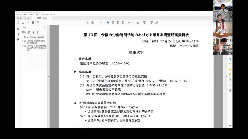 会議映像.png