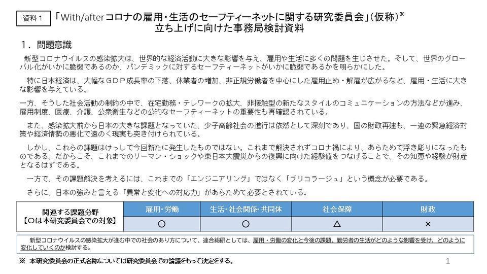 資料1_検討資料PPT.jpg